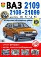 Руководство ВАЗ 2108-21099